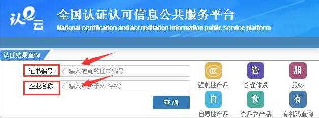 3c认证查询方法
